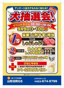 H2908_千代田商事_山形北町_OL-001