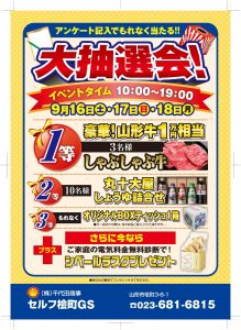H2908_千代田商事_桧町_OL-001