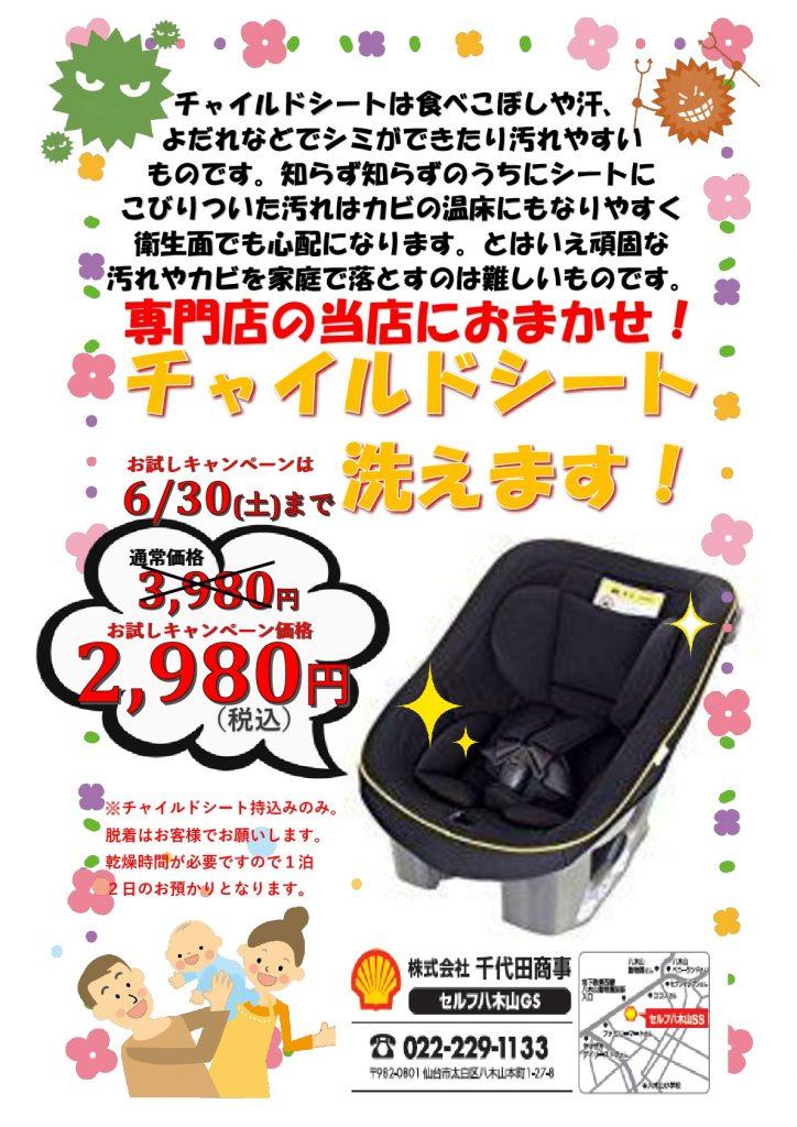★シートクリーニング-3-001