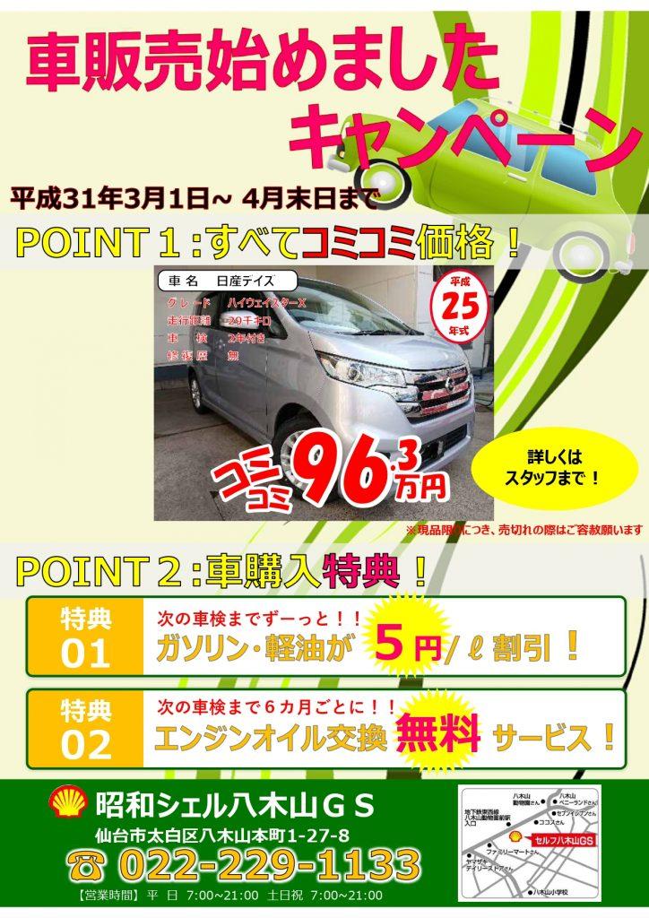 八木山GS用_pages-to-jpg-0001