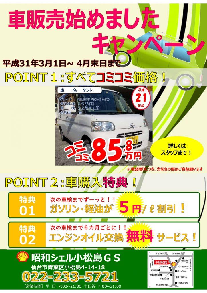 小松島GS用_pages-to-jpg-0001