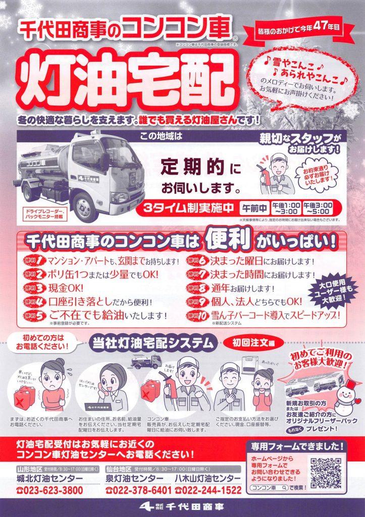 2019コンコン車チラシ_page-0001
