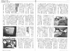 202008sendai_page-0002