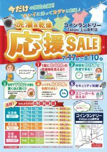 kaminoyama2021071620210810
